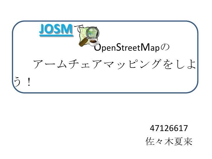 JOSMで             OpenStreetMapの アームチェアマッピングをしよう!                      47126617                      佐々木夏来