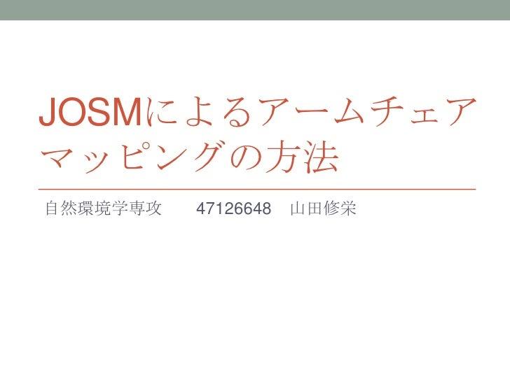 JOSMによるアームチェアマッピングの方法自然環境学専攻   47126648   山田修栄