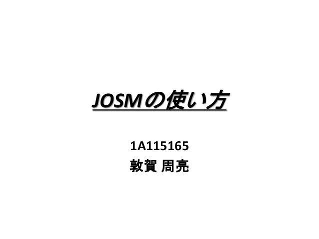 JOSMの使い方 1A115165 敦賀 周亮