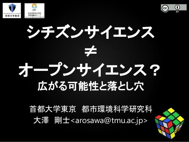 首都大学東京 都市環境科学研究科 大澤 剛士<arosawa@tmu.ac.jp>