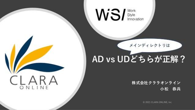 AD vs UDどちらが正解? 株式会社クララオンライン 小松 恭兵 メインディレクトリは