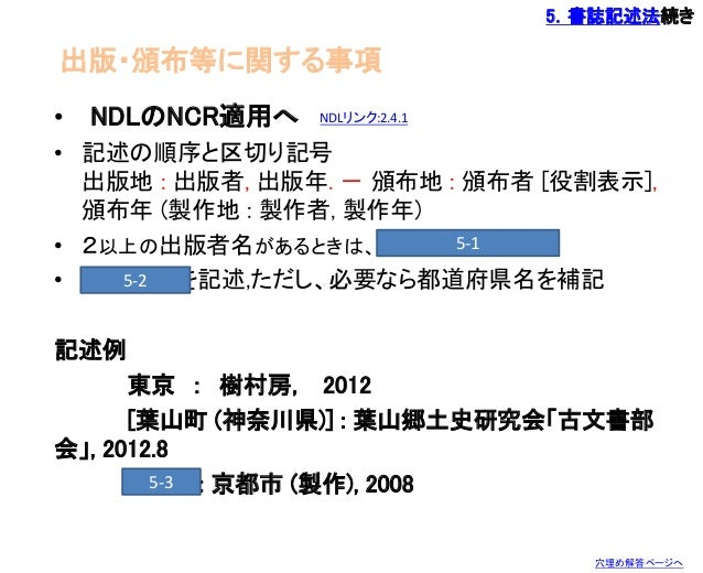 Organizing of Information Resources = 情報資源組織論.5