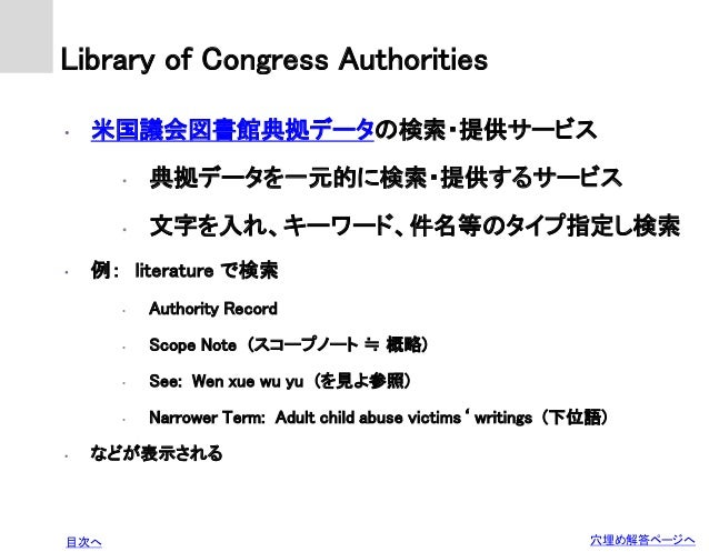 Organizing of Information Resources = 情報資源組織論.10