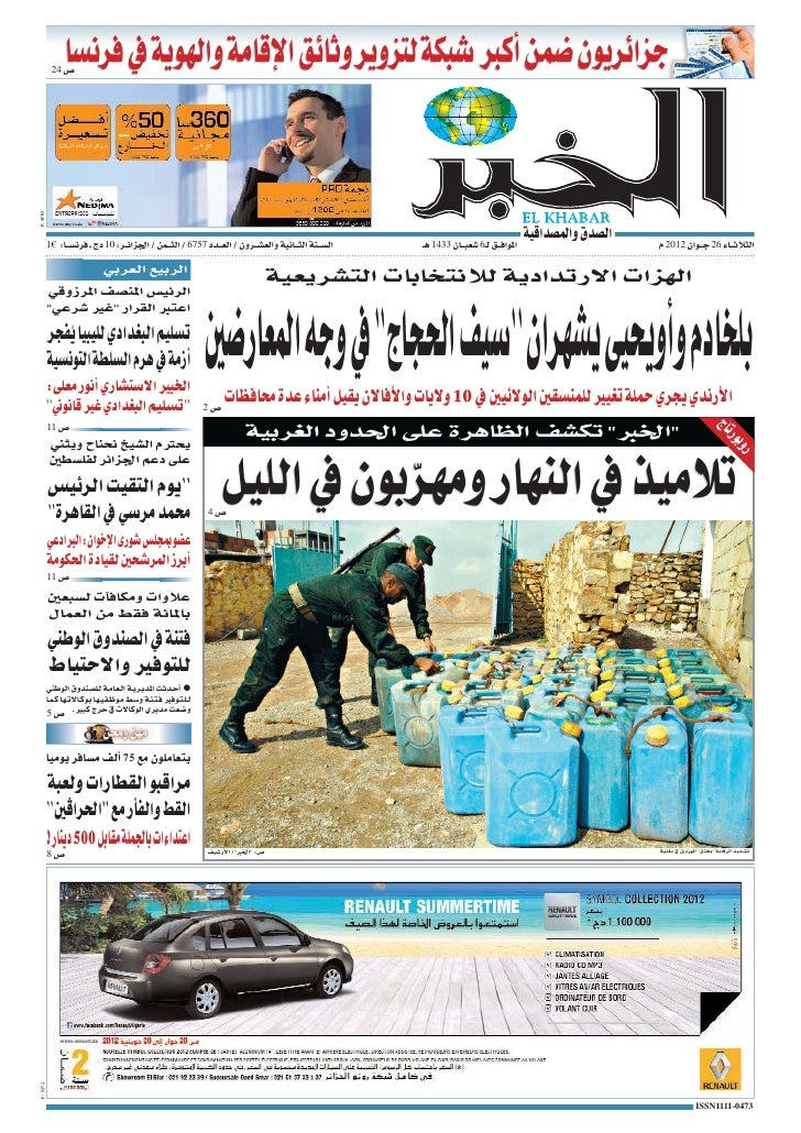 journal el khabar