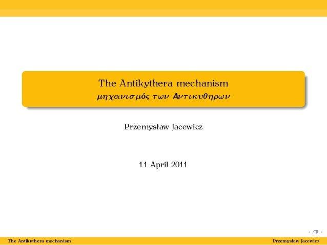 The Antikythera mechanismµηχανισµóς των AντικυθηρωνPrzemysław Jacewicz11 April 2011The Antikythera mechanism Przemysław Ja...