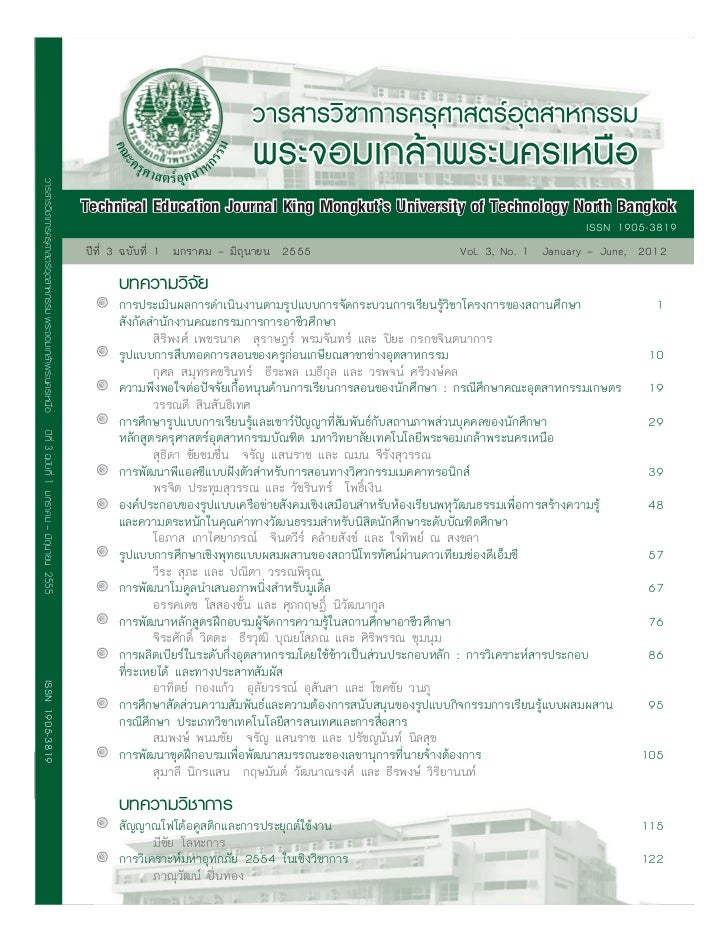 Technical Education Journal King Mongkut's University of Technology North Bangkok                                         ...