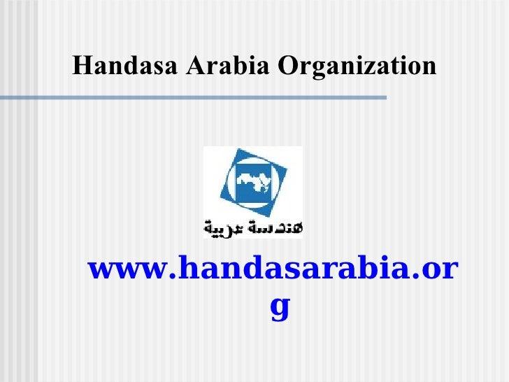 Handasa Arabia Organization <ul><ul><li>www.handasarabia.org </li></ul></ul>