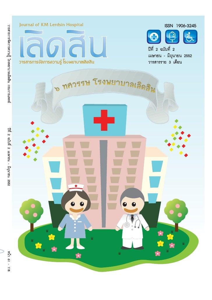 ปีที่ 2 ฉบับที่ 2 เมษายน - มิถุนายน 2552                                Journal of KM Lerdsin Hospital                    ...