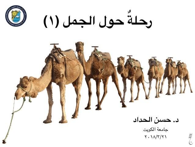 (١) الجمل حول ٌةرحل الحداد حسن .د الكويت جامعة ٢٠١٨/٣/٢١