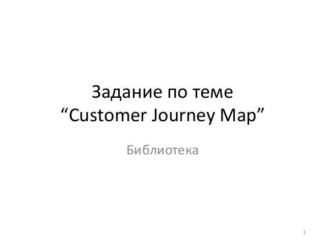 "Задание  по  теме  ""Customer  Journey  Map""  Библиотека  1"