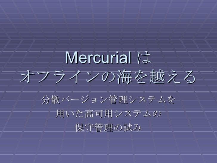 Mercurial は オフラインの海を越える 分散バージョン管理システムを 用いた高可用システムの 保守管理の試み