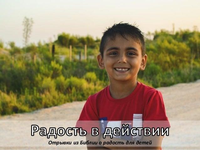 Отрывки из Библии о радость для детей