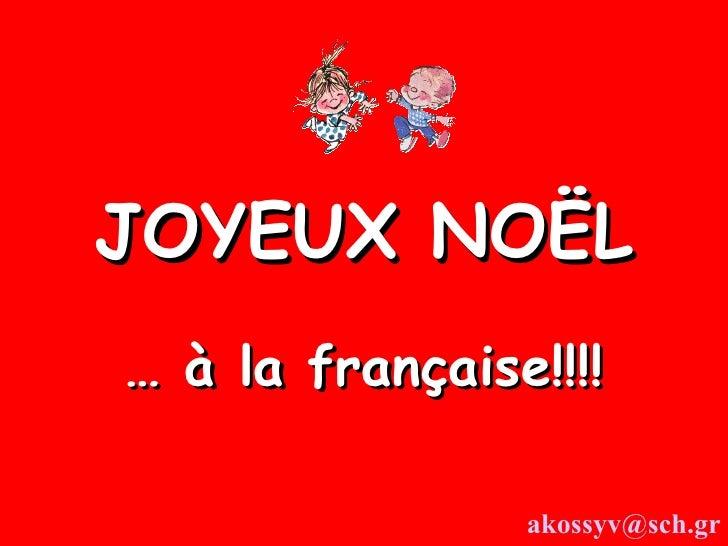 JOYEUX NOËL …  à la française!!!!  [email_address]