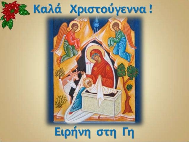 C Pождеством Xристовом     Мир на земле