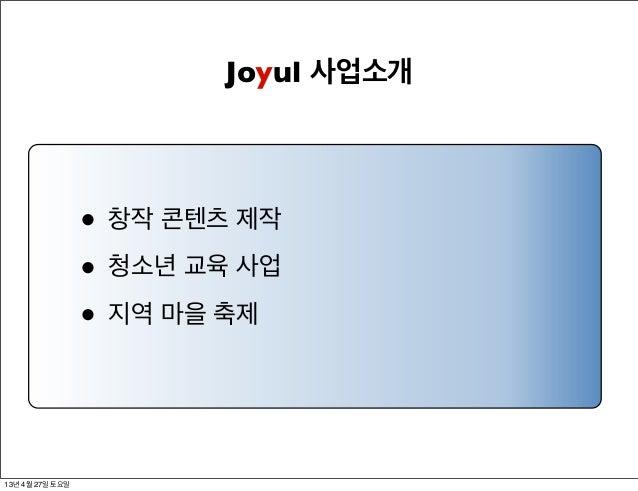 [사회적기업가포럼]Joyul(조율) 송용남 대표 Slide 2