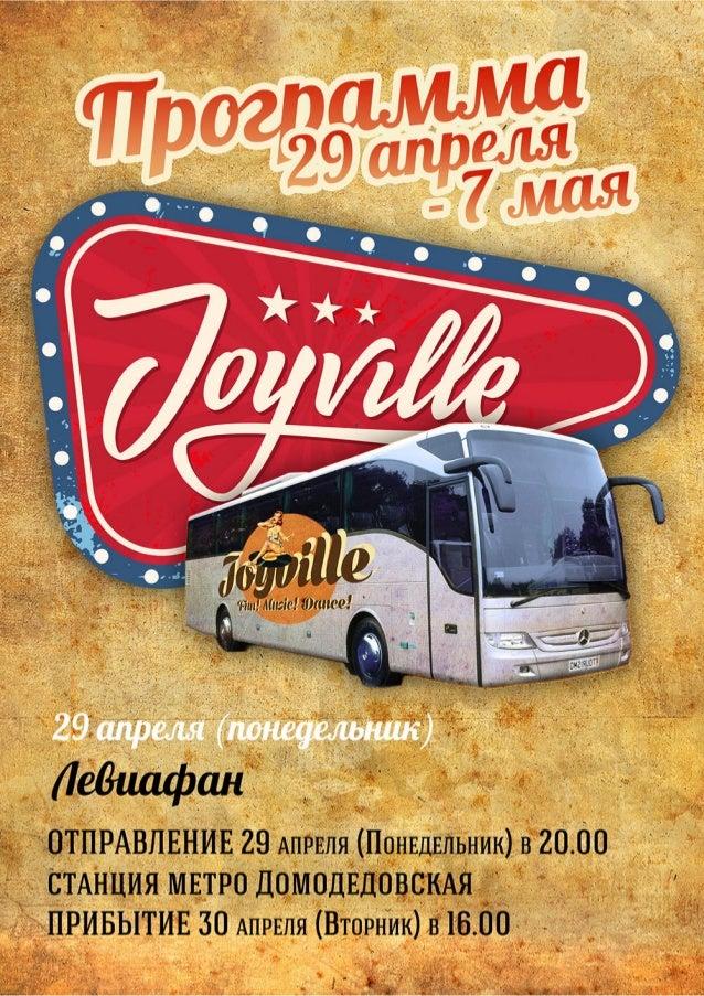 программа Joyville