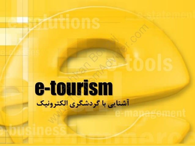 e-tourism الکترونیک گردشگری با آشنایی Ashkan Borouj w w w .Tourism Adviser.com