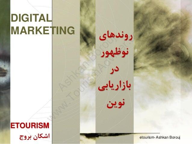 DIGITAL MARKETING روندهای نوظهور در بازاریابی نوین ETOURISM بروج اشکان etourism- Ashkan Borouj Ashkan Boro...
