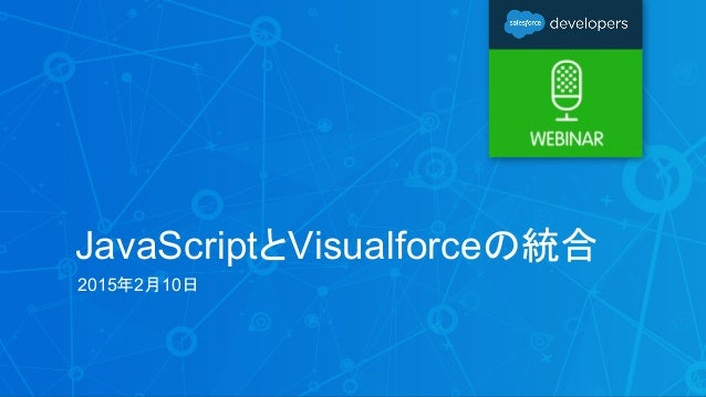 JavaScriptとVisualforceの統合 2015年2月10日
