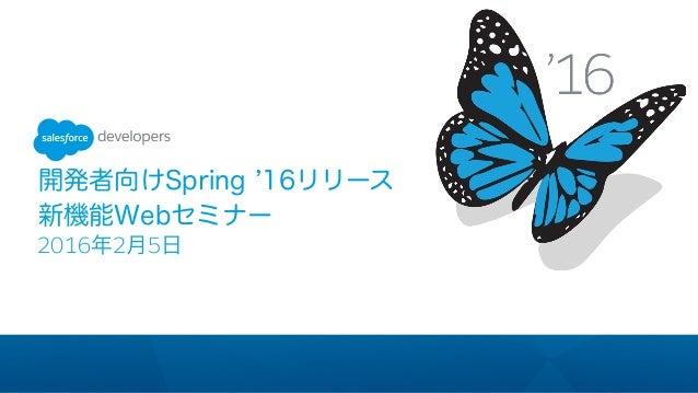 開発者向けSpring 16リリース 新機能Webセミナー 2016年2月5日