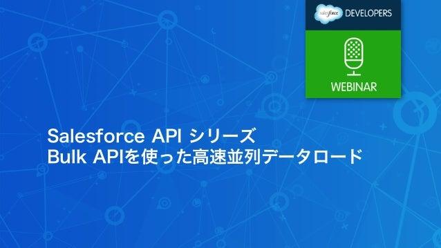 Salesforce API シリーズ  Bulk APIを使った高速並列データロード