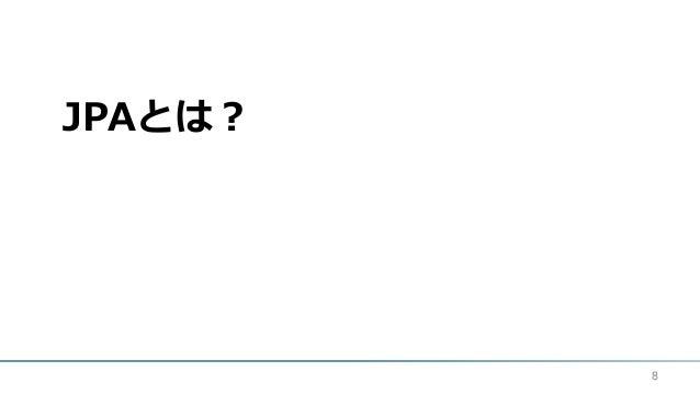 JPAとは? 8