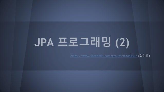 JPA 프로그래밍 (2) https://www.facebook.com/groups/itbook4u/ (최성훈)