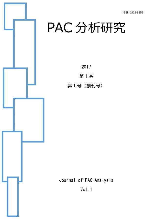 PAC 分析研究 2017 第 1 巻 第 1 号(創刊号) Journal of PAC Analysis Vol.1 ISSN 2432-9355