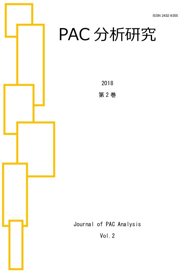 PAC 分析研究 2018 第 2 巻 Journal of PAC Analysis Vol.2 ISSN 2432-9355