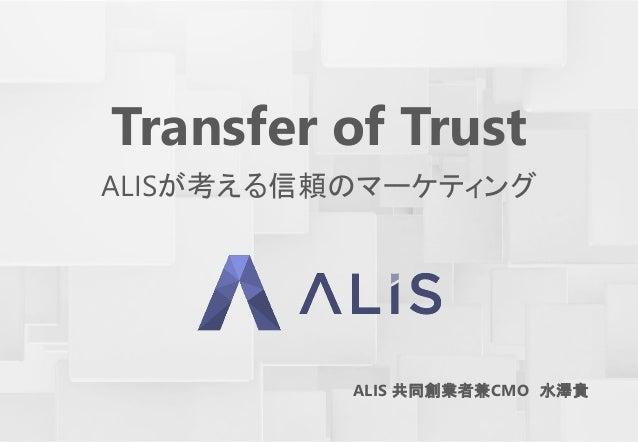Transfer of Trust ALISが考える信頼のマーケティング ALIS 共同創業者兼CMO 水澤貴