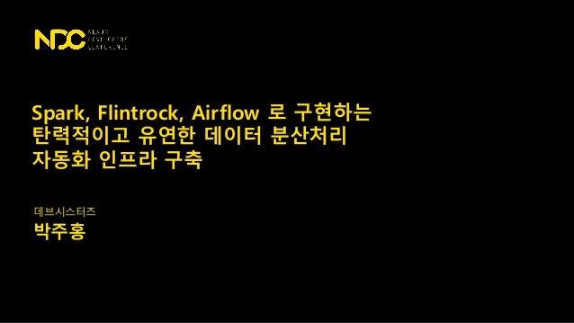 데브시스터즈 박주홍 Spark, Flintrock, Airflow 로 구현하는 탄력적이고 유연한 데이터 분산처리 자동화 인프라 구축