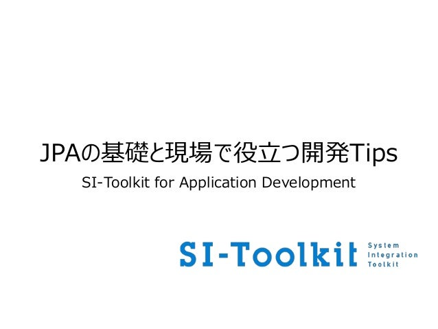 JPAの基礎と現場で役立つ開発Tips SI-Toolkit for Application Development