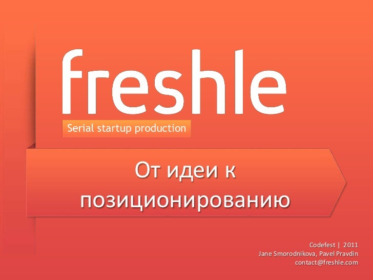 От идеи к позиционированию<br />Codefest |  2011<br />Jane Smorodnikova, PavelPravdin<br />contact@freshle.com<br />