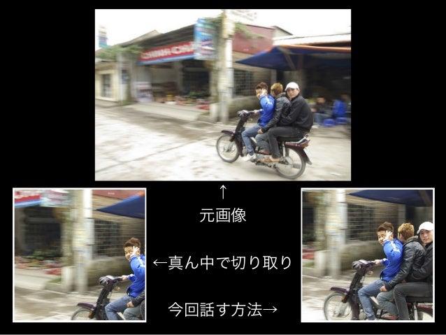 ↑ 元画像 ←真ん中で切り取り 今回話す方法→