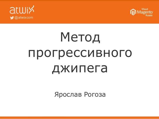 Метод прогрессивного джипега Ярослав Рогоза @atwixcom