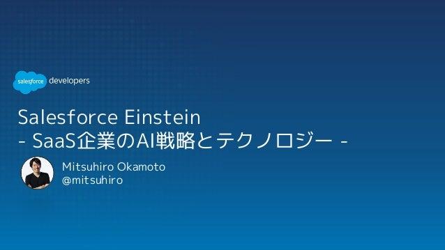 Salesforce Einstein - SaaS企業のAI戦略とテクノロジー - Mitsuhiro Okamoto @mitsuhiro