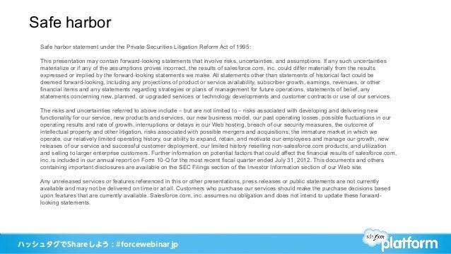 Salesforceでの大規模データの取り扱い Slide 2