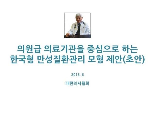 의원급의료기관을 중심으로 하는 한국형 만성질환관리 모형 제안(초안)