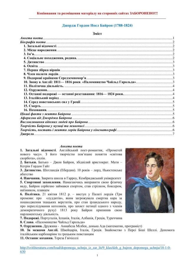 Біографія Дж.Г.Байрона