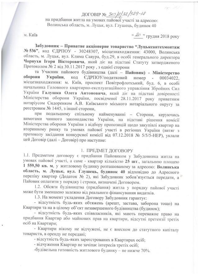 """Договір Міноборони з ПАТ """"Луцьксантехмонтаж №536"""" щодо придбання квартир - 2"""