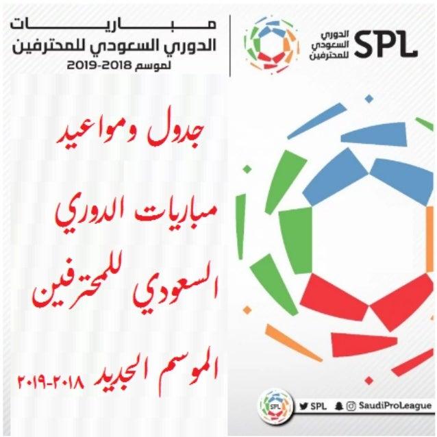 جدول ومواعيد مباريات الدوري السعودي للمحترفين الموسم الجديد