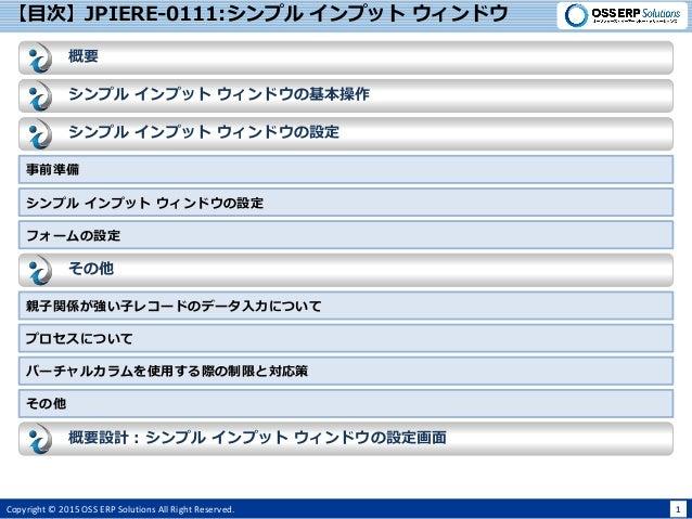 JPIERE-0111:シンプルインプットウィンドウ Slide 2