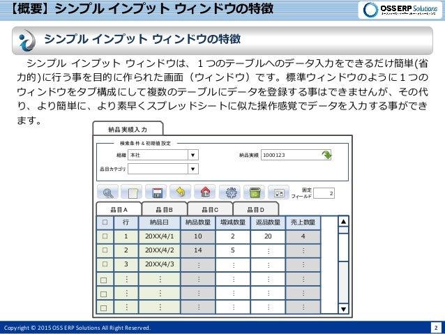 JPIERE-0111:シンプルインプットウィンドウ Slide 3