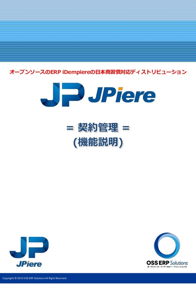 Copyright © 2015 OSS ERP Solutions All Right Reserved. = 契約管理 = (機能説明) オープンソースのERP iDempiereの日本商習慣対応ディストリビューション