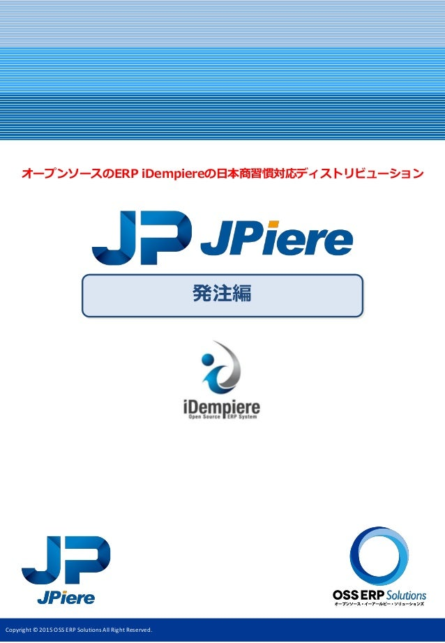 Copyright © 2015 OSS ERP Solutions All Right Reserved. 発注編 オープンソースのERP iDempiereの日本商習慣対応ディストリビューション