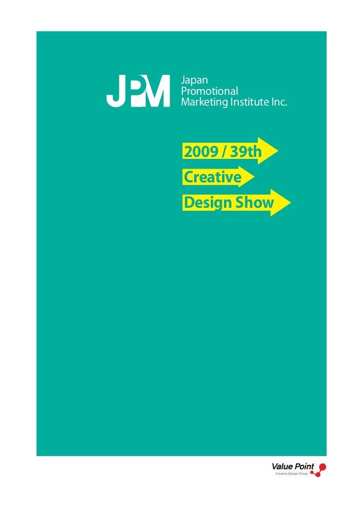 JapanPromotionalMarketing Institute Inc.2009 / 39thCreativeDesign Show