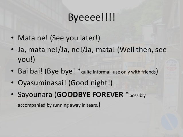 how to say see you later in japanese