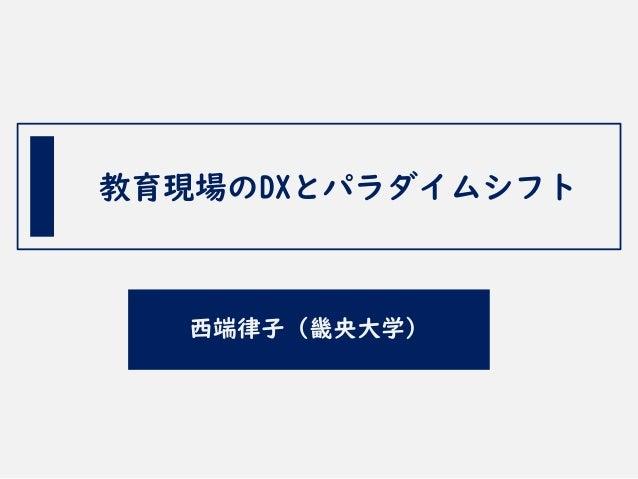 教育現場のDXとパラダイムシフト 西端律子(畿央大学)