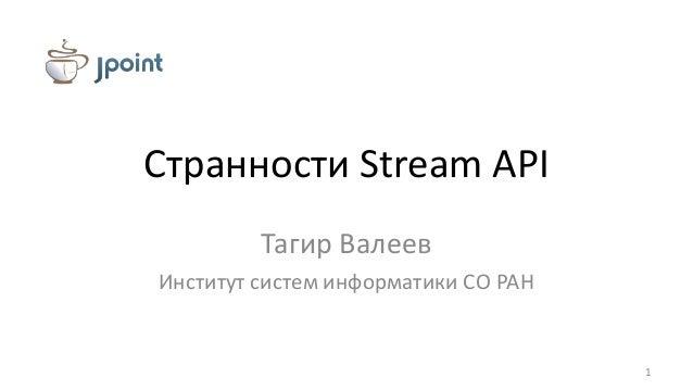 Странности Stream API Тагир Валеев Институт систем информатики СО РАН 1