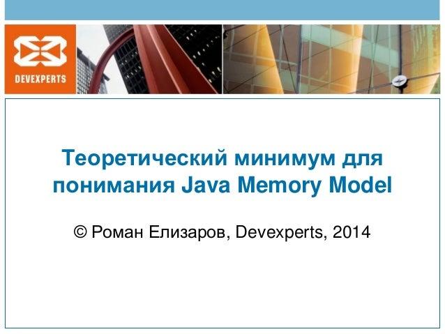 Теоретический минимум для понимания Java Memory Model © Роман Елизаров, Devexperts, 2014